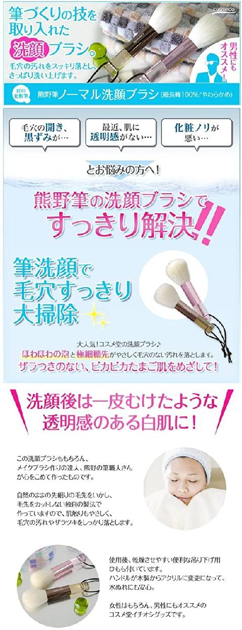 匠の化粧筆コスメ堂(cosmedo) 熊野筆ノーマル洗顔ブラシ 細長峰100%(山羊毛) E-24Nの商品画像4
