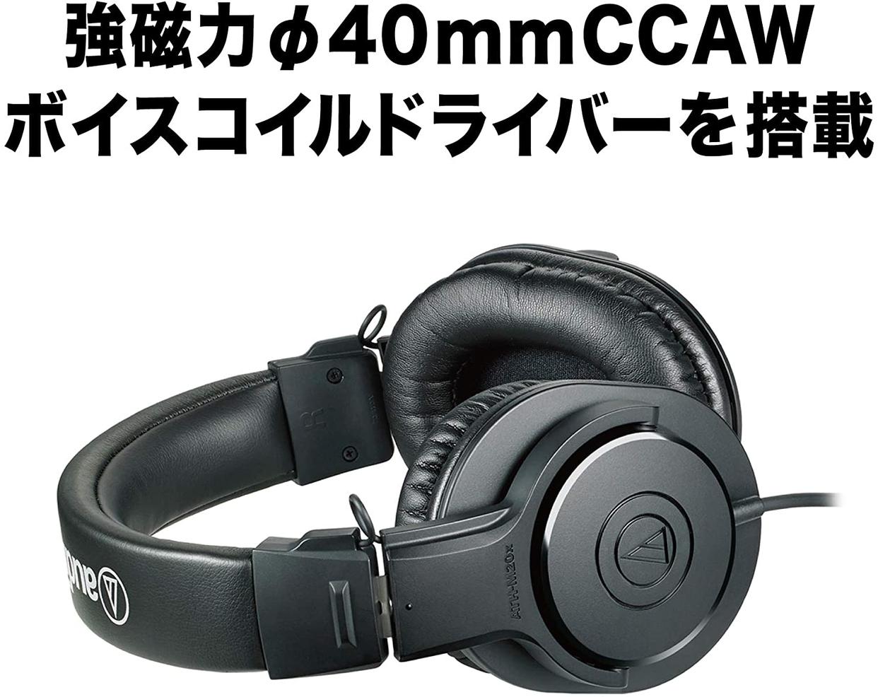 audio-technica(オーディオテクニカ) プロフェッショナルモニターヘッドホン  ATH-M20xの商品画像7