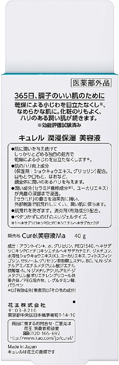 キュレル潤浸保湿美容液の商品画像7
