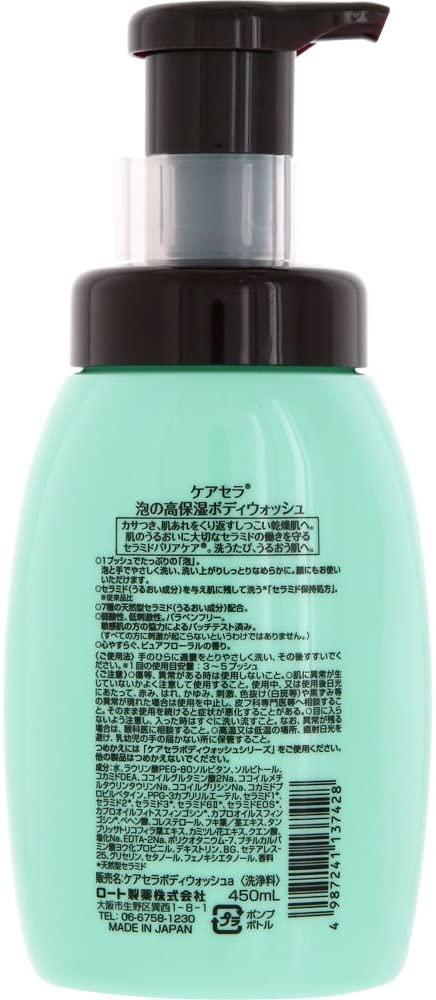 CareCera(ケアセラ)泡の高保湿ボディウォッシュの商品画像2