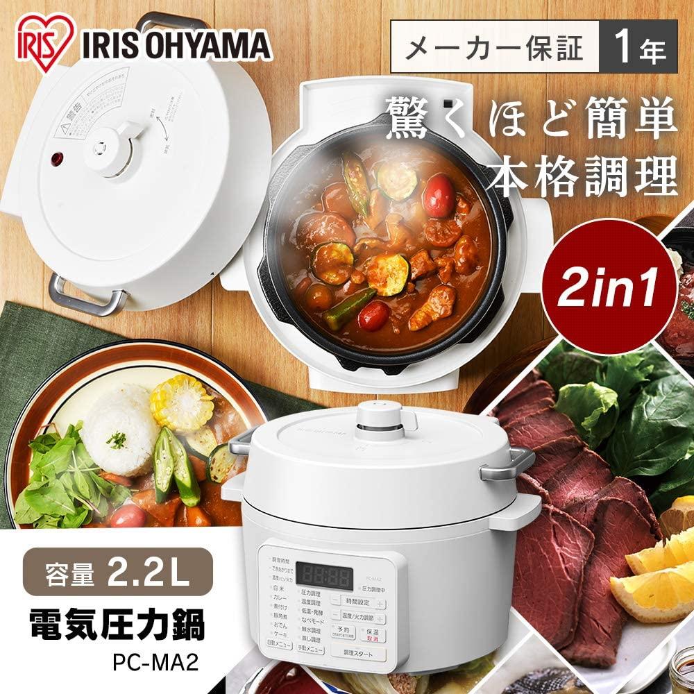IRIS OHYAMA(アイリスオーヤマ) 電気圧力鍋 2.2L ホワイト PC-MA2-Wの商品画像3