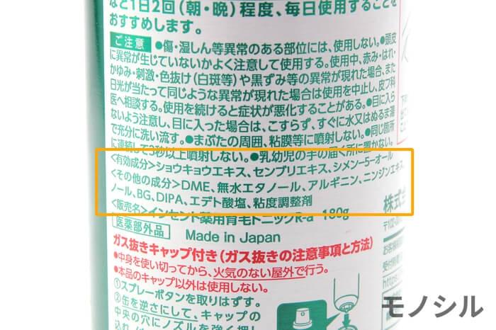 INCENT(インセント)薬用育毛トニック育毛剤の商品画像2