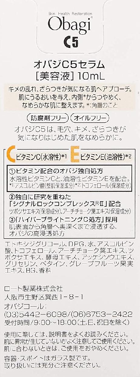 Obagi(オバジ) C5セラムの商品画像3