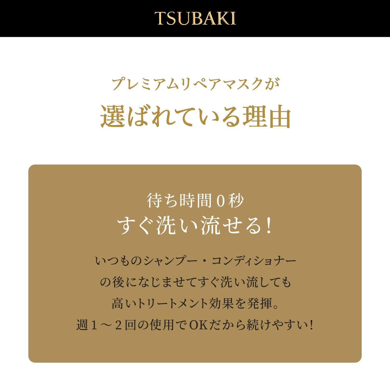 TSUBAKI(ツバキ) プレミアムリペアマスクの商品画像4