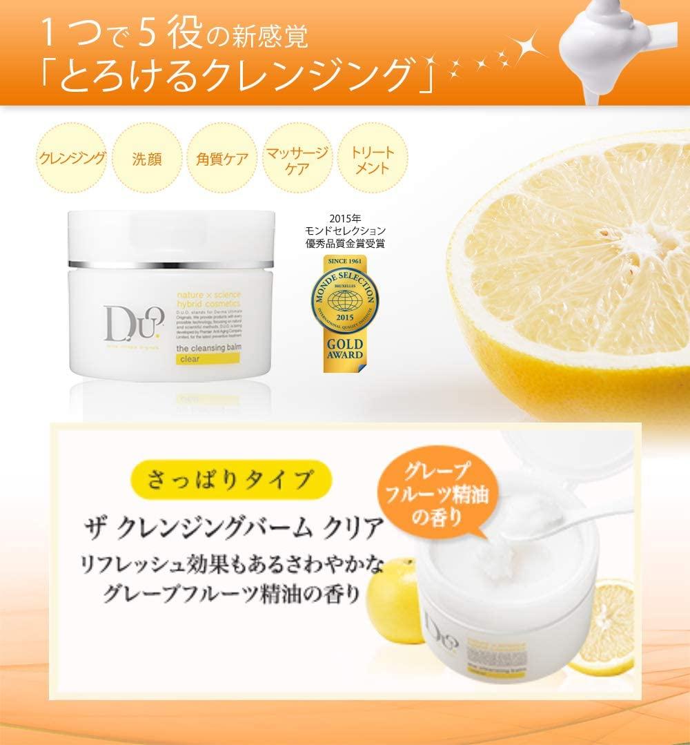 DUO(デュオ) ザ クレンジングバーム クリアの商品画像2