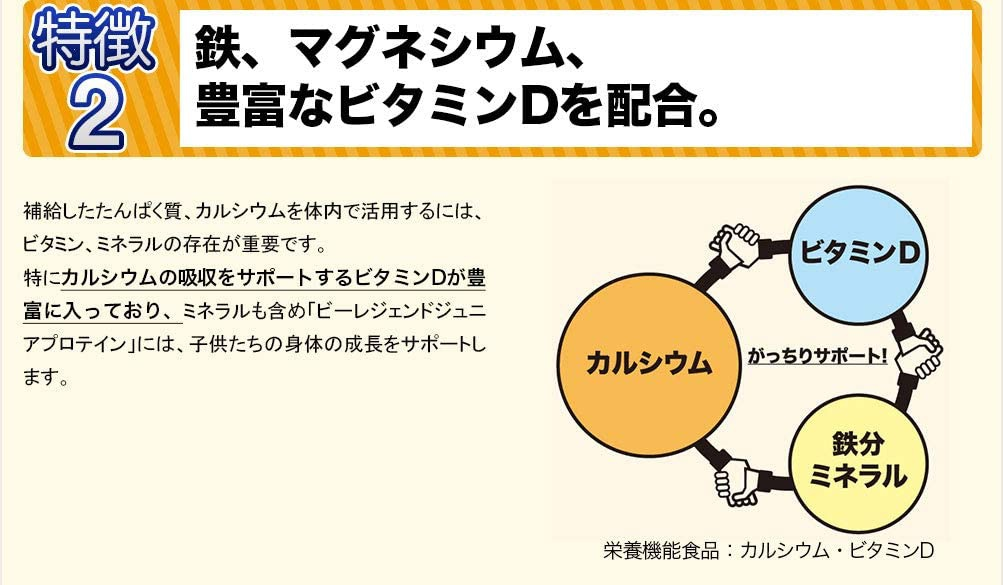be LEGEND(ビーレジェンド) ジュニアプロテインの商品画像3