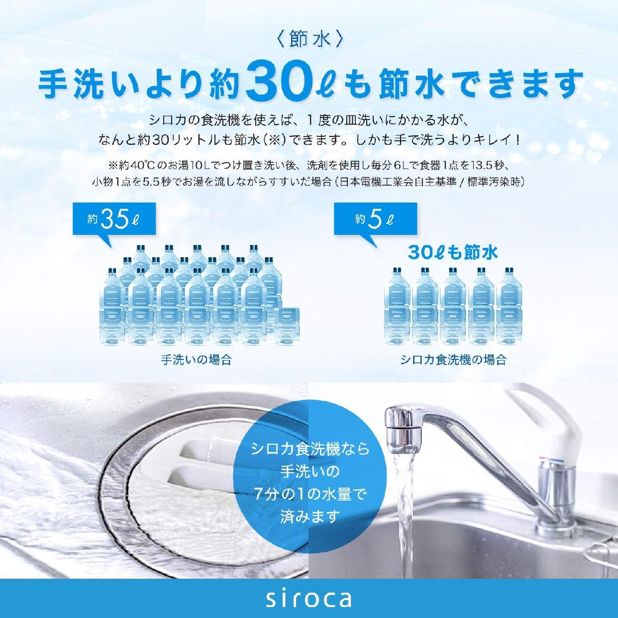 siroca(シロカ) 食器洗い乾燥機 PDW-5D ゴールドの商品画像4