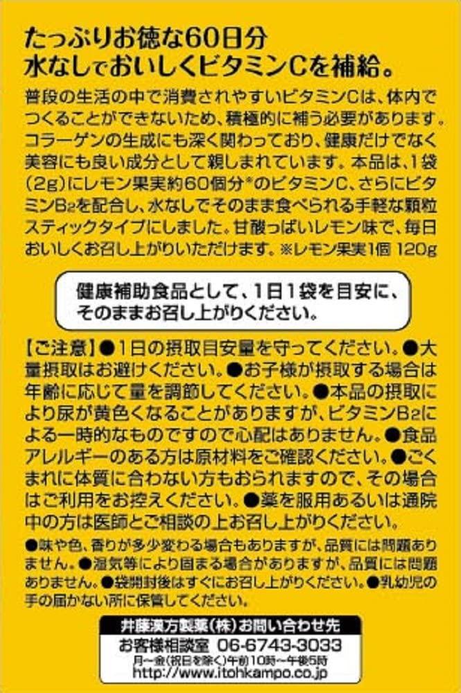 井藤漢方製薬 ビタミンC1200の商品画像5