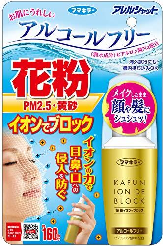アレルシャット 花粉 イオンでブロックの商品画像