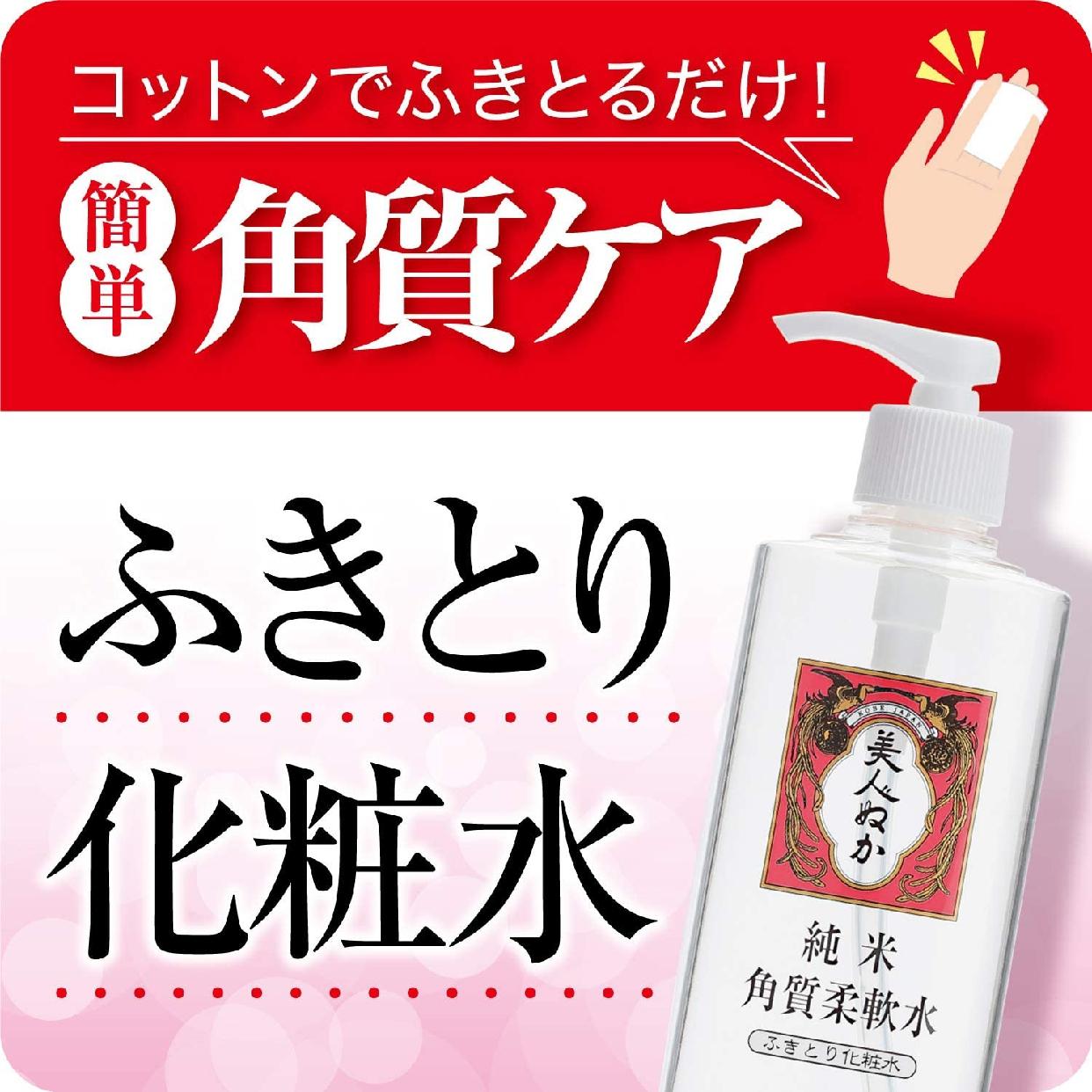 美人ぬか(びじんぬか)純米角質柔軟水の商品画像4