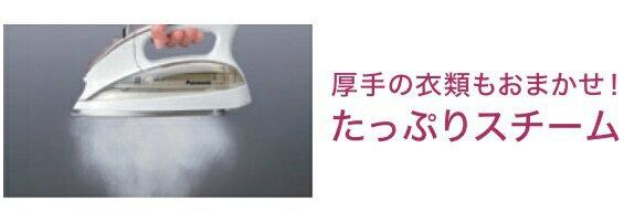 Panasonic(パナソニック) コードレススチームアイロン NI-L800の商品画像2