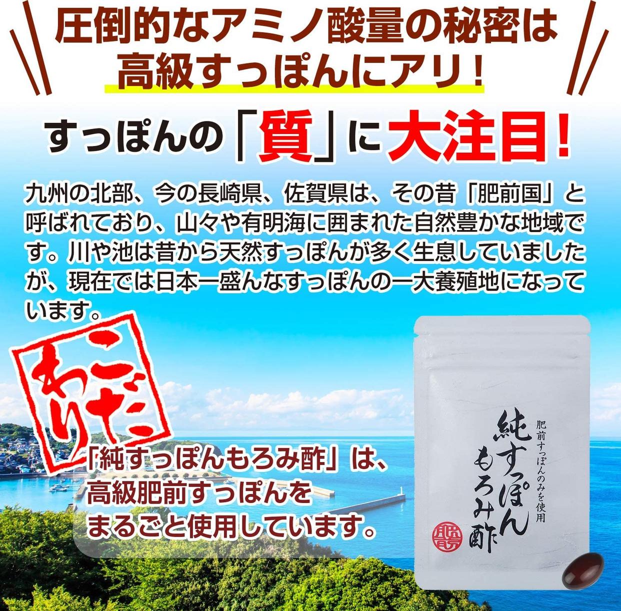 協和食研 純すっぽんもろみ酢の商品画像3