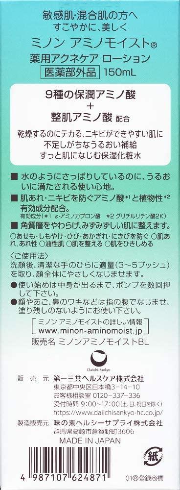 MINON(ミノン) アミノモイスト 薬用アクネケア ローションの商品画像6