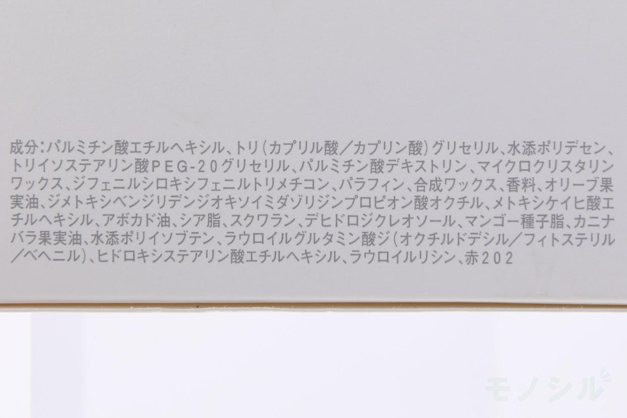 RMK(アールエムケー) モイスト クレンジングバームの商品画像3 商品パッケージの成分表