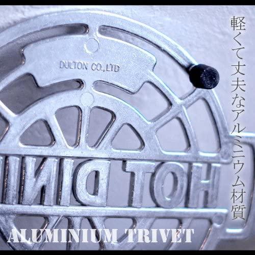 DULTON(ダルトン) Aluminum trivet 鍋敷き100-017 φ180mmの商品画像3