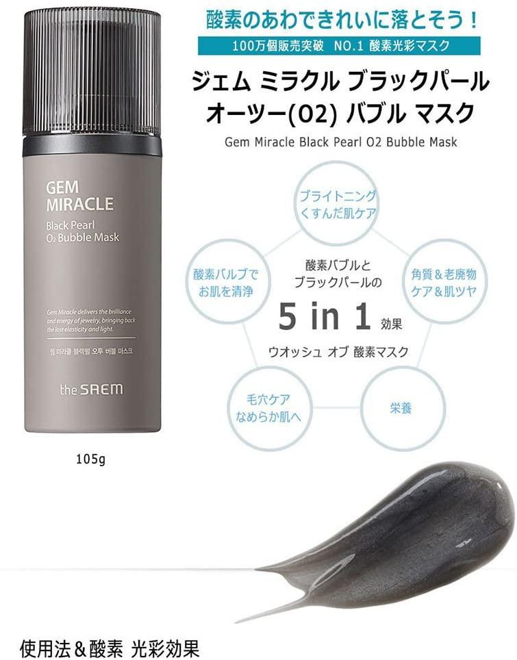 the SAEM(ザセム) ジェムミラクルブラックパールO2バブルマスクの商品画像3