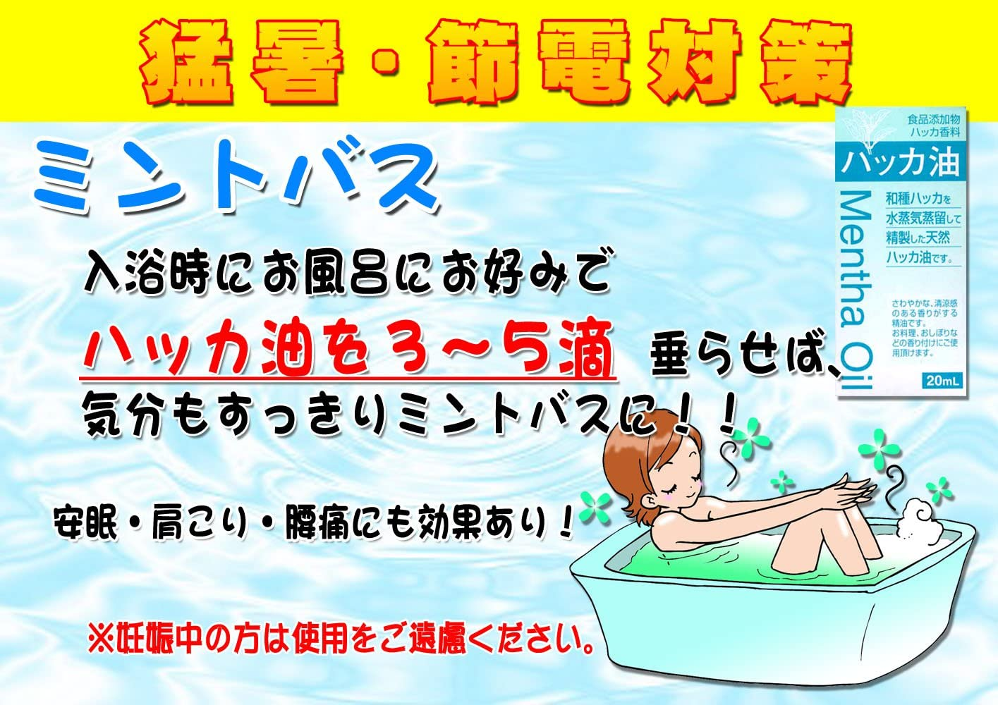 大洋製薬(タイヨウセイヤク) 食品添加物 ハッカ油の商品画像5