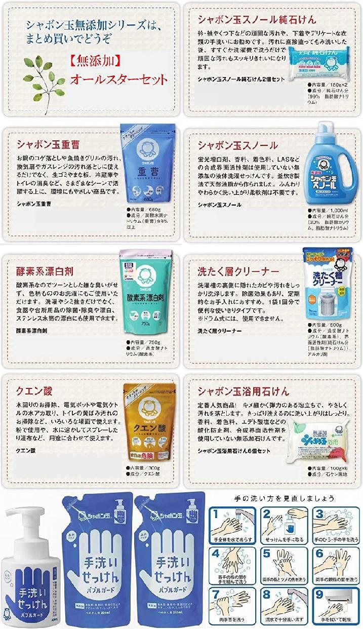 シャボン玉石けん(しゃぼんだませっけん)洗たく槽クリーナーの商品画像3