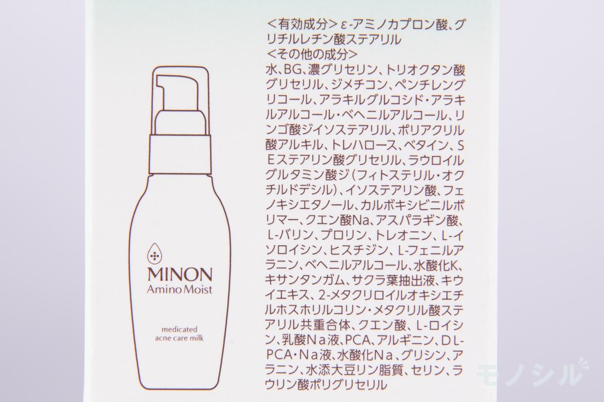 MINON(ミノン) アミノモイスト 薬用アクネケア ミルクの商品画像4 商品の成分表