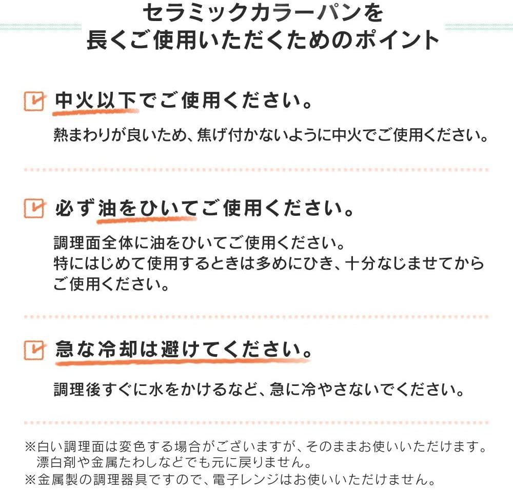 IRIS OHYAMA(アイリスオーヤマ)セラミックカラーパン 6点セットの商品画像11