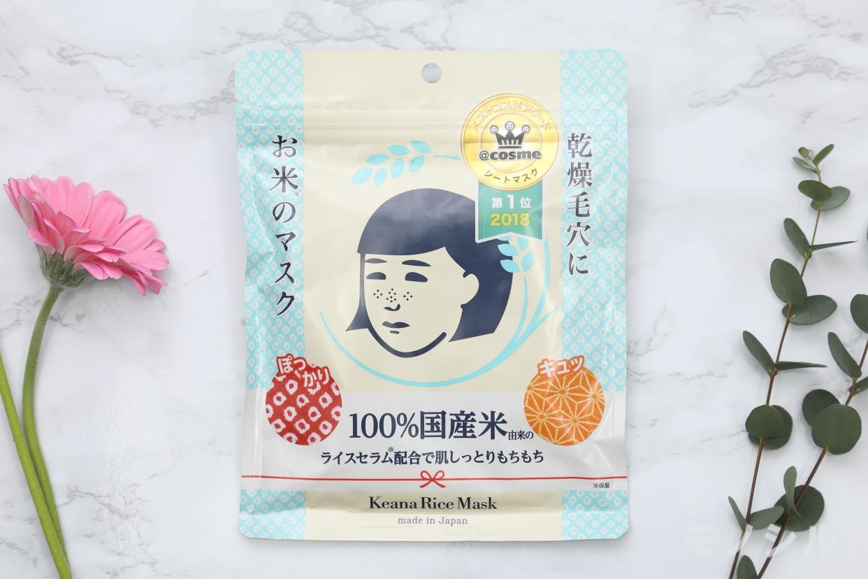毛穴撫子(ケアナナシコ)お米のマスク <シートマスク>