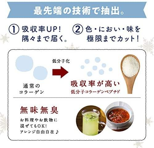 タマチャンショップ こなゆきマリンコラーゲンの商品画像7