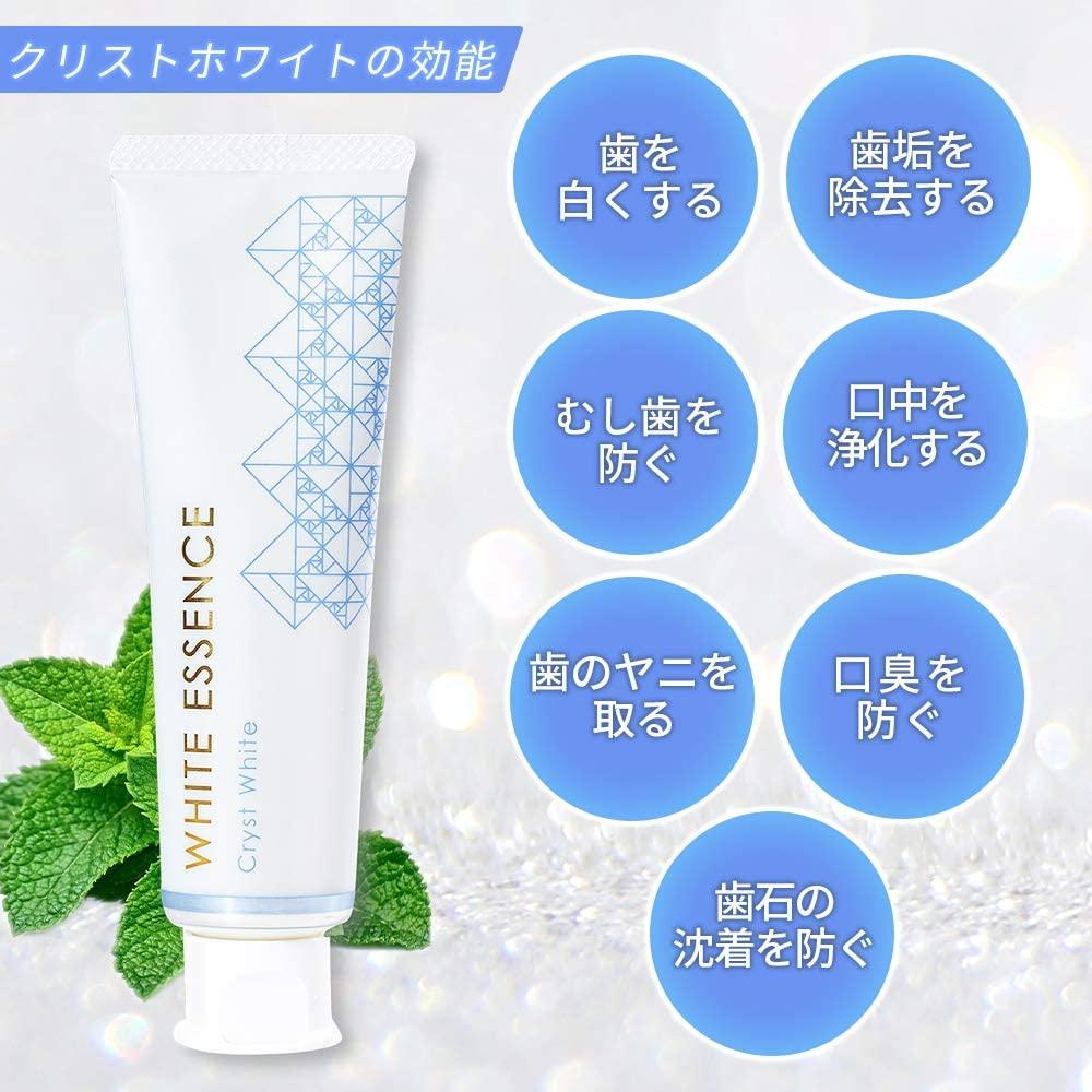 WHITE ESSENCE(ホワイトエッセンス)クリストホワイトの商品画像10