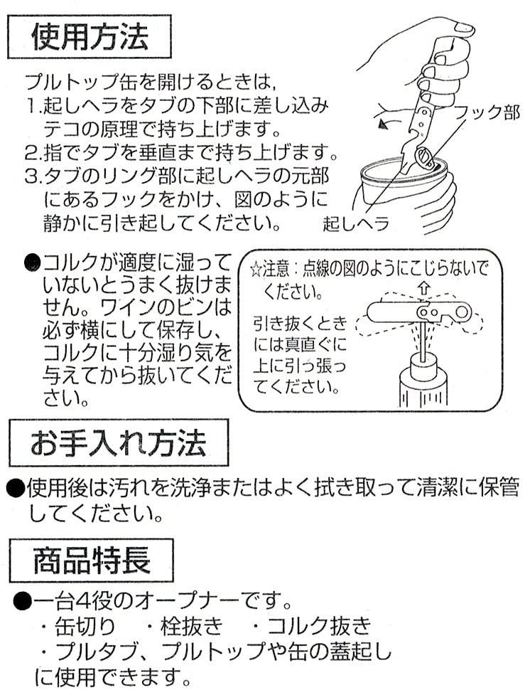 貝印(KAI) 缶切・栓抜・コルク抜き(タブ起こし付) DH7176の商品画像7