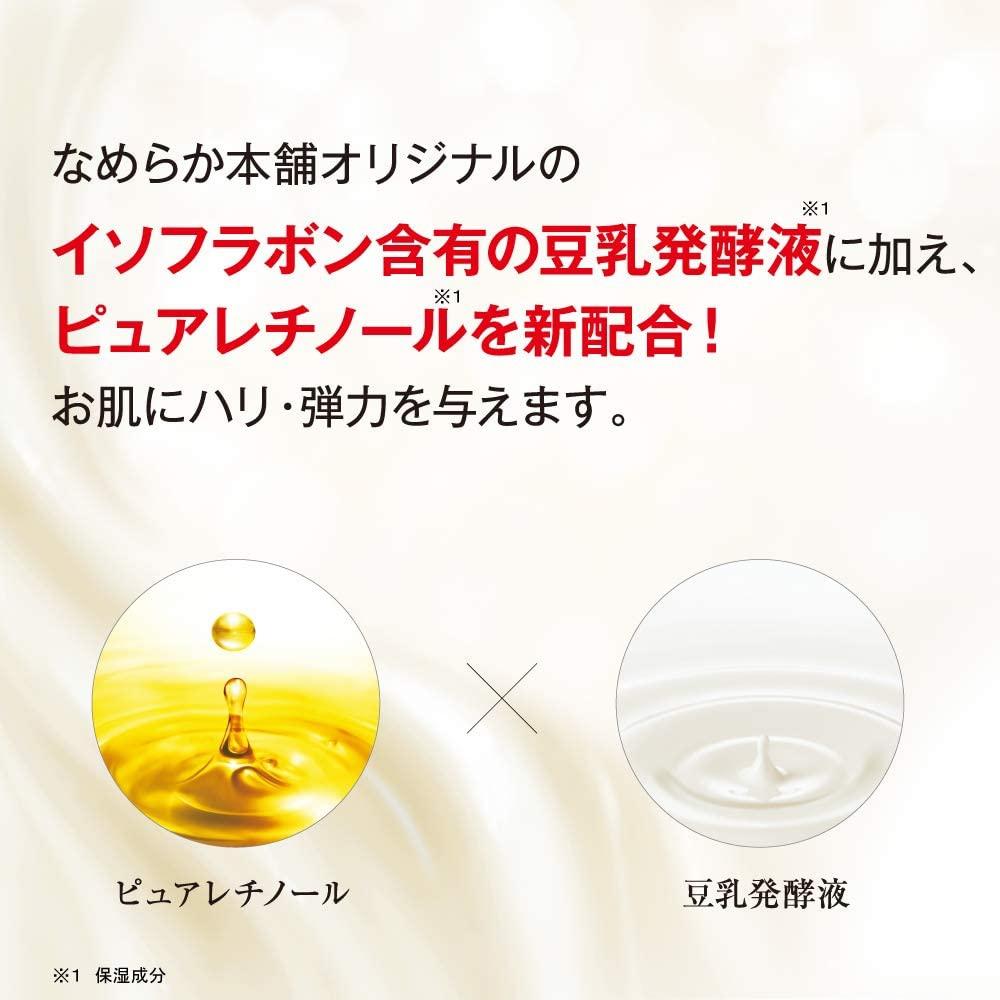 なめらか本舗(なめらかほんぽ)リンクルナイトクリームの商品画像7
