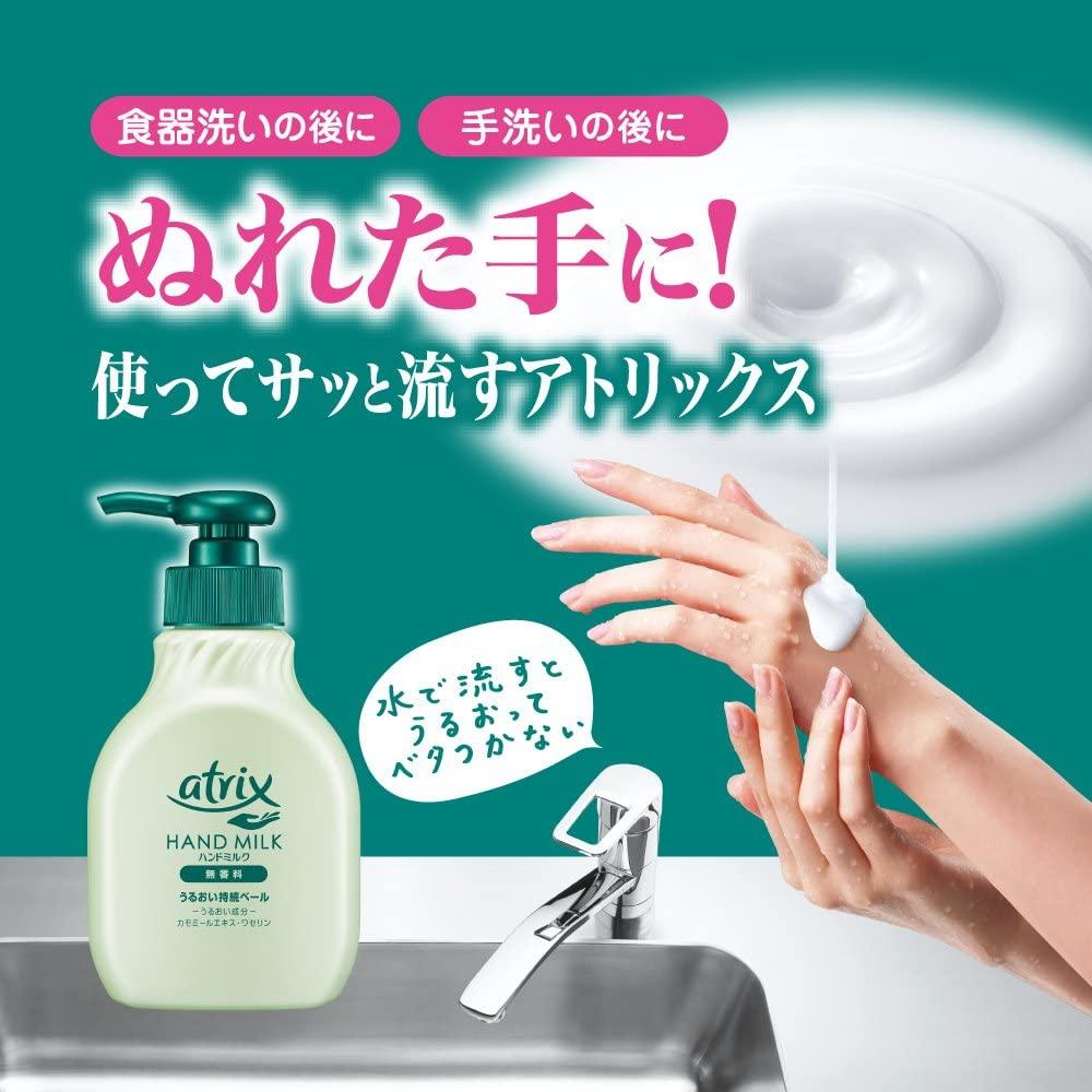 atrix(アトリックス) ハンドミルクの商品画像3