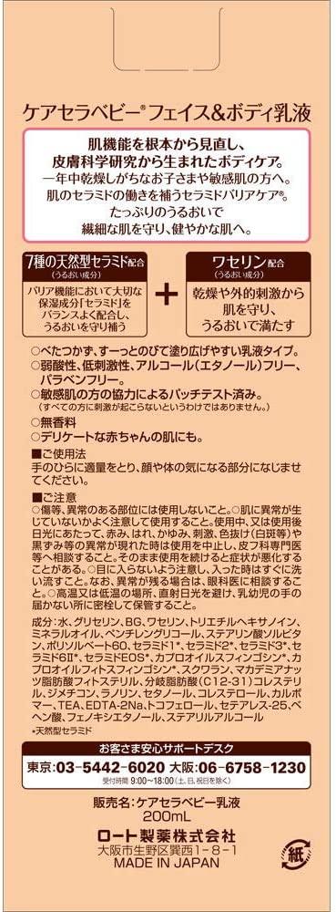 CareCera BABY(ケアセラベビー) フェイス&ボディ乳液の商品画像2