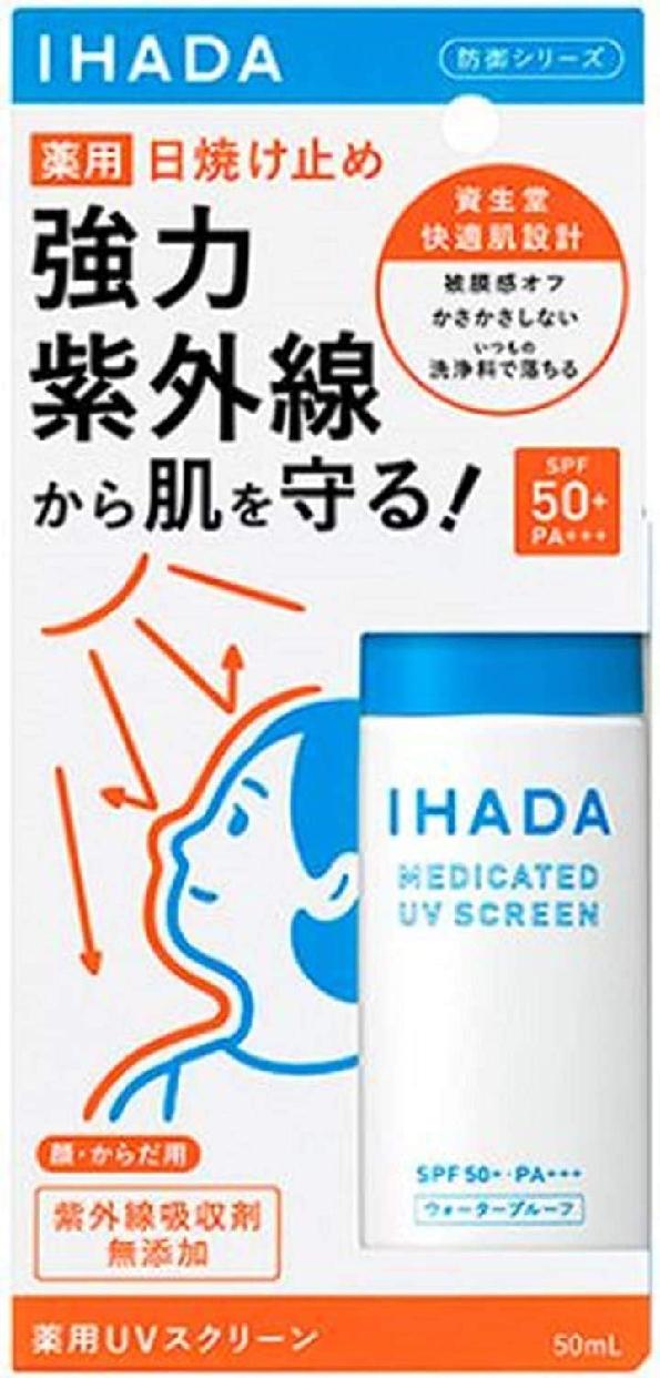 IHADA(イハダ) 薬用UVスクリーンの商品画像5