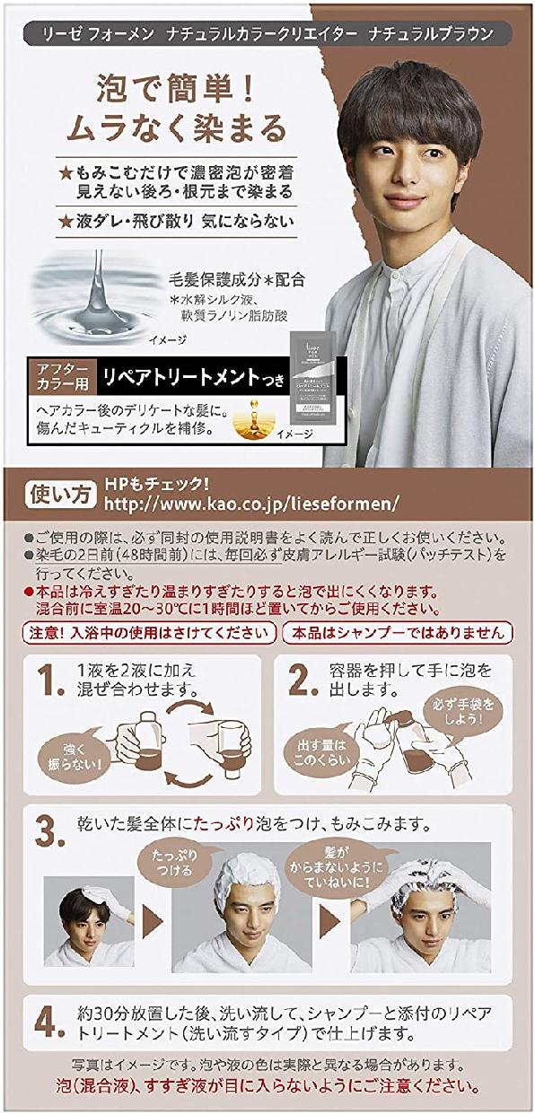 liese for men(リーゼフォーメン)ナチュラルカラークリエイターの商品画像2