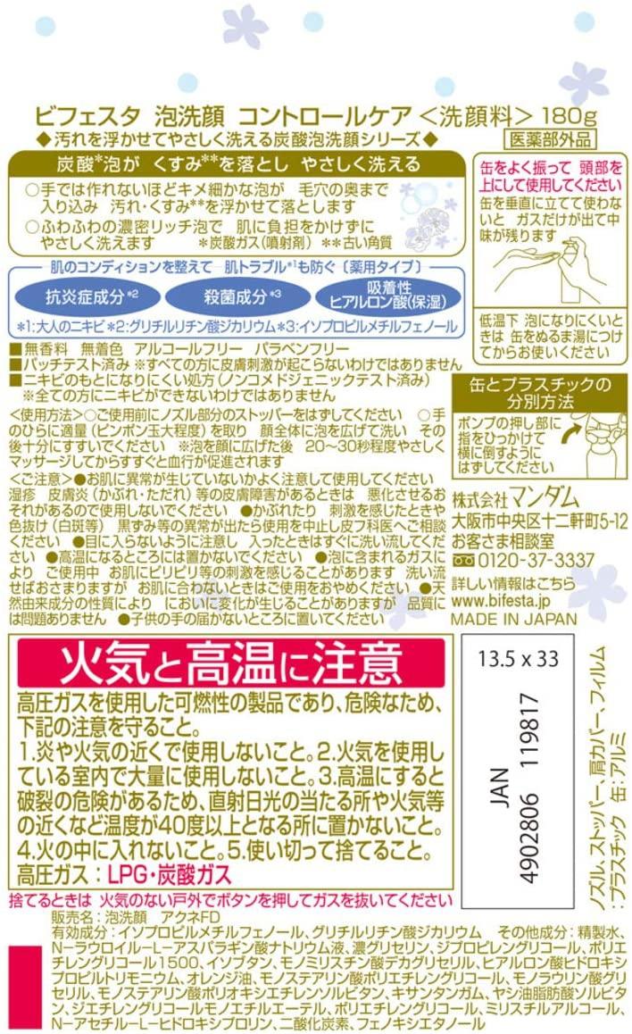 Bifesta(ビフェスタ) 泡洗顔 コントロールケアの商品画像12