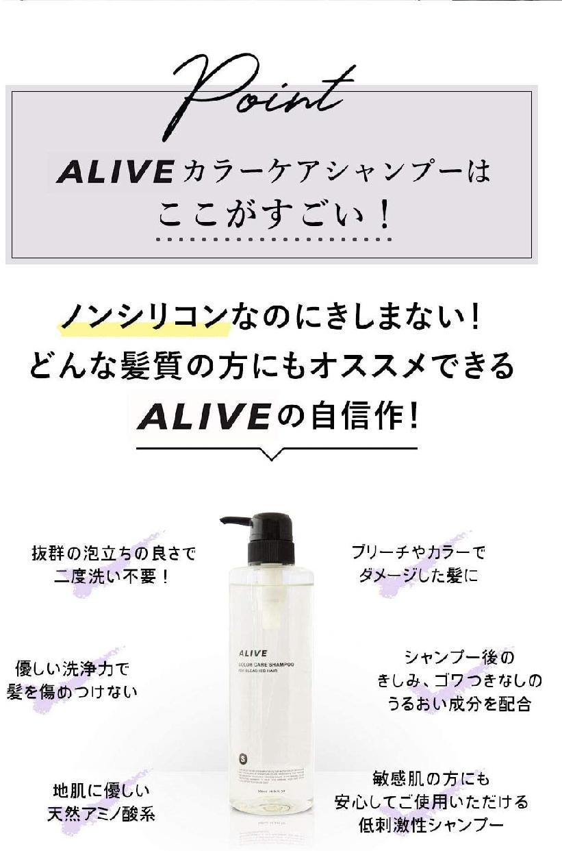 ALIVE(アライブ) カラーケアシャンプーの商品画像5