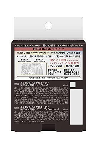 Essential(エッセンシャル) ザビューティ モイストリペア トライアルセットの商品画像2