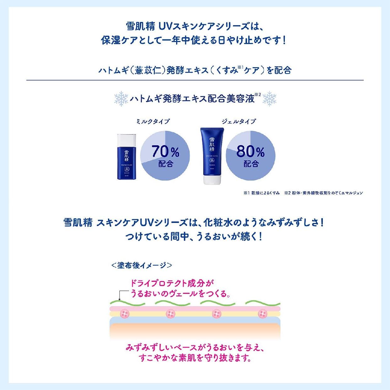 雪肌精(せっきせい)スキンケア UV ミルクの商品画像6