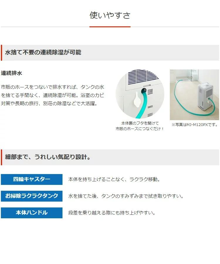 三菱電機(MITSUBISHI ELECTRIC) 衣類乾燥除湿機サラリ MJ-M100PXの商品画像10