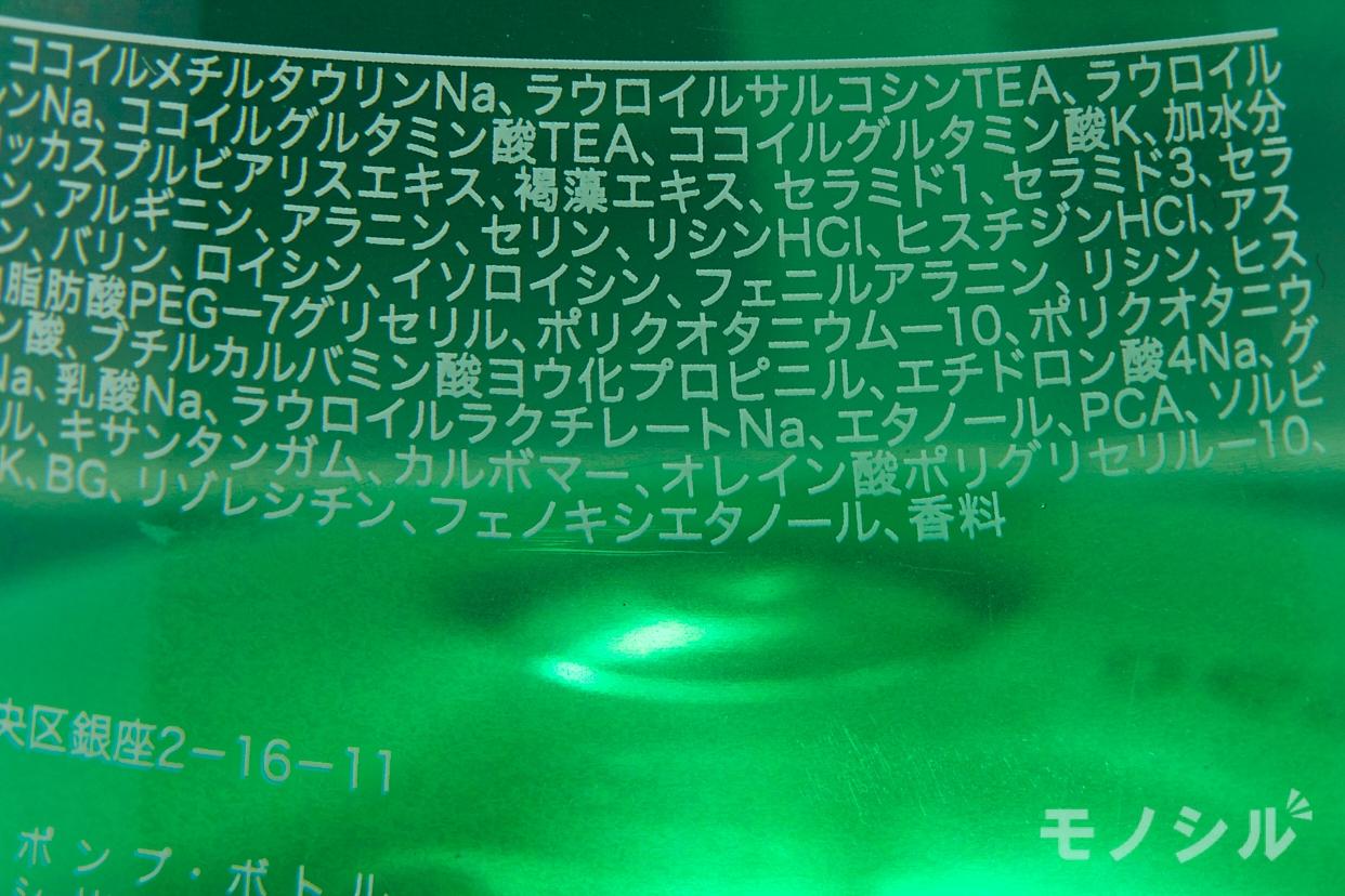 aminoRESQ(アミノレスキュー)モイスト シャンプーの商品の成分表