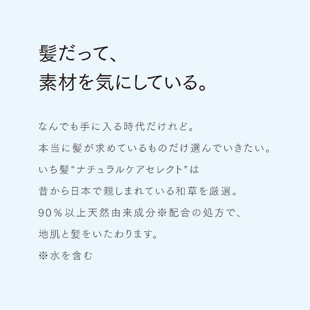 いち髪(ICHIKAMI) ナチュラルケアセレクト スムース シャンプーの商品画像3