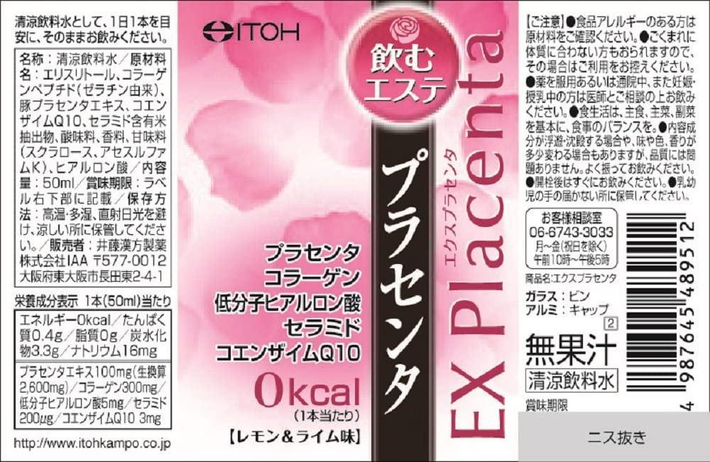 井藤漢方製薬 エクスプラセンタの商品画像4