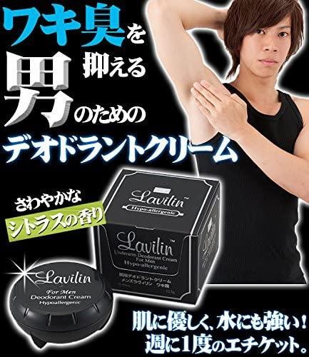Lavilin(ラヴィリン) メンズラヴィリン フォーアンダーアームの商品画像3