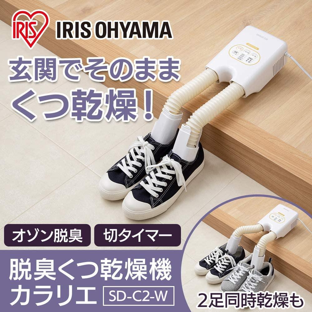 IRIS OHYAMA(アイリスオーヤマ) 脱臭くつ乾燥機 カラリエ ホワイト SD-C2の商品画像2