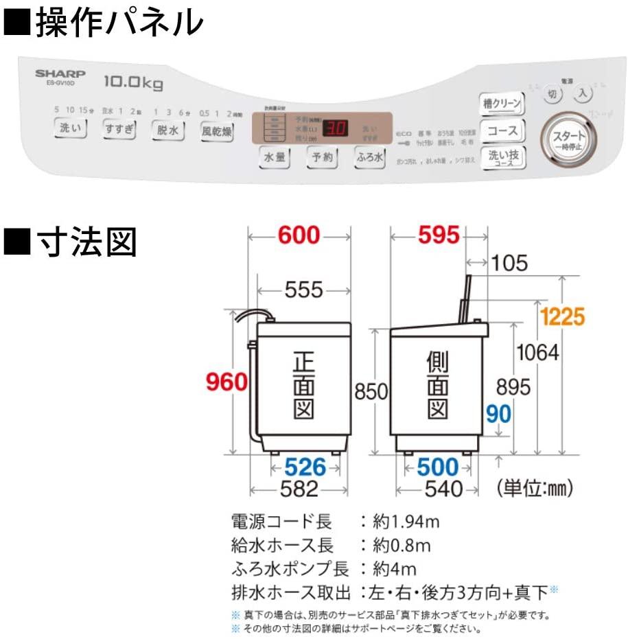 SHARP(シャープ) 全自動洗濯機 ES-GV10Dの商品画像7