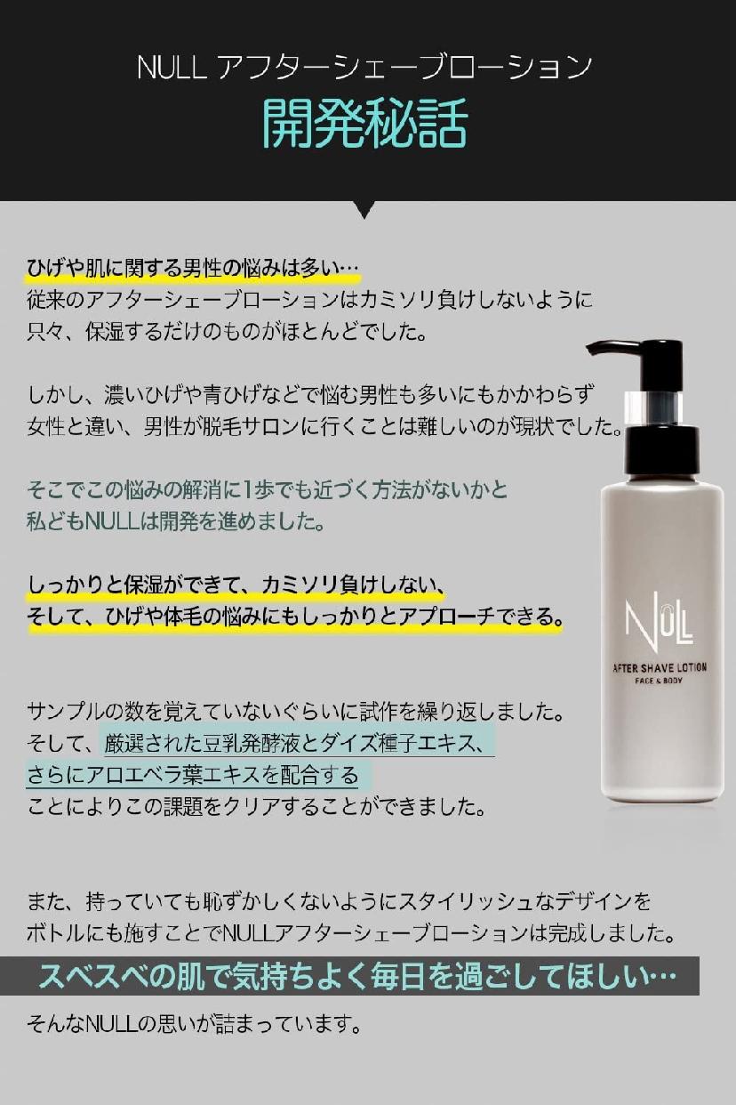 MENS NULL(メンズヌル)アフターシェーブローションの商品画像7