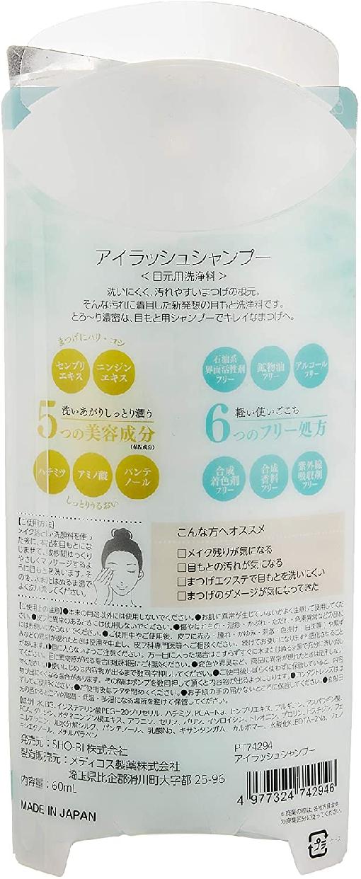 SHO-BI(ショービ) とろ~り濃密 まつげシャンプー アイラッシュシャンプーの商品画像3