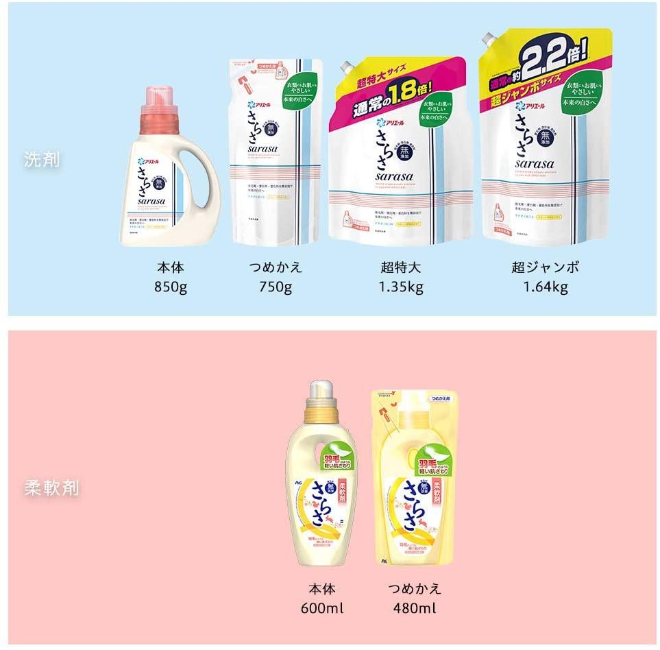 sarasa(サラサ) 柔軟剤の商品画像6