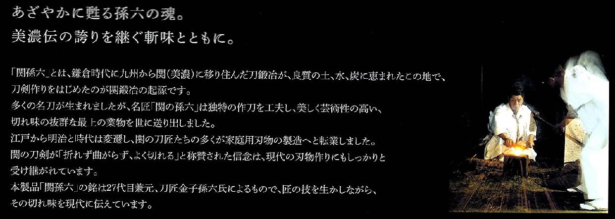 関孫六(セキノマゴロク)ダマスカス 三徳包丁 AE5200の商品画像10