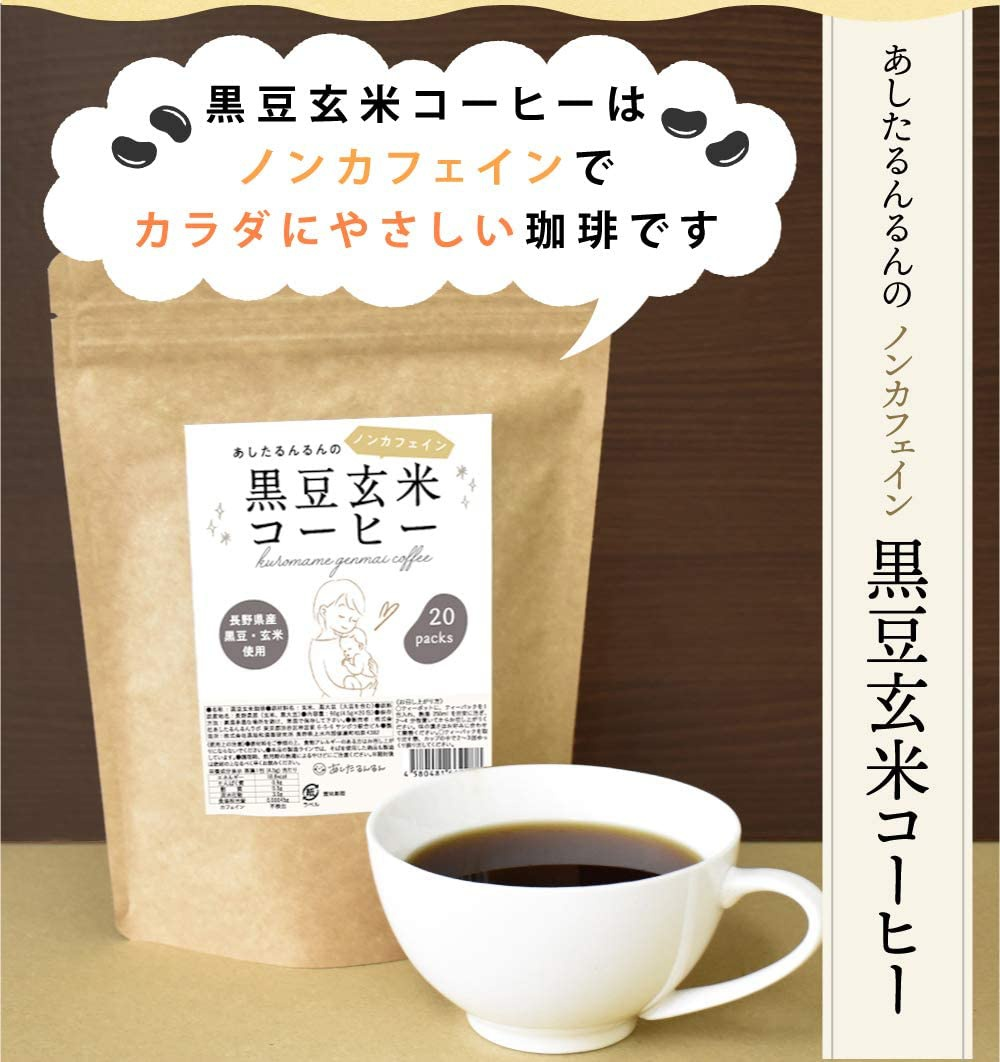 あしたるんるん あしたるんるんのノンカフェイン黒豆玄米珈琲の商品画像3