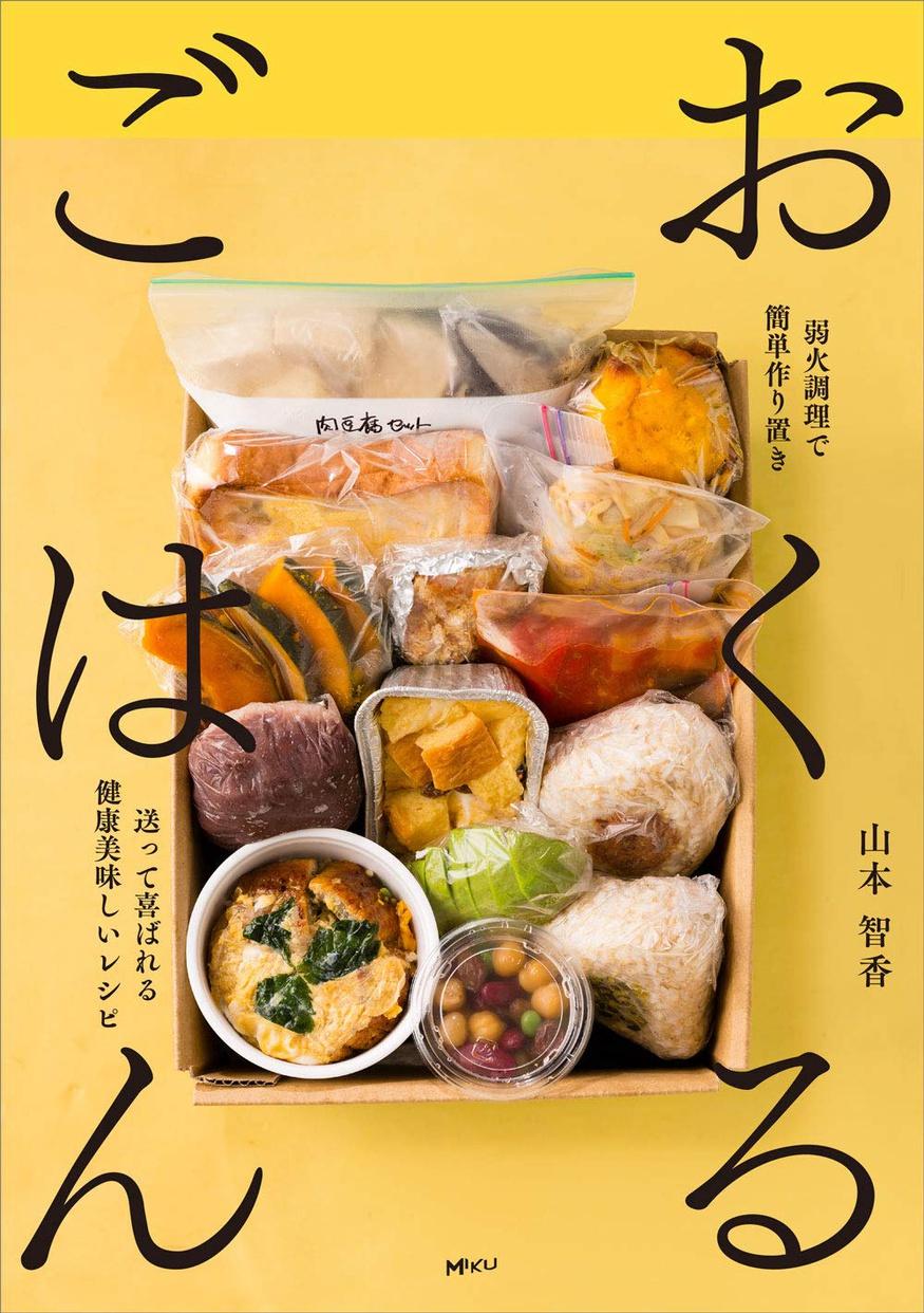 三空出版 おくるごはん-弱火調理で簡単作り置き 送って喜ばれる健康美味しいレシピ-の商品画像